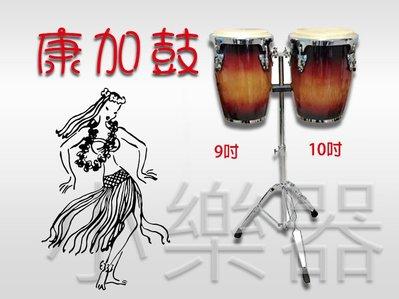 【 小樂器 】康加鼓 9吋+10吋 附架