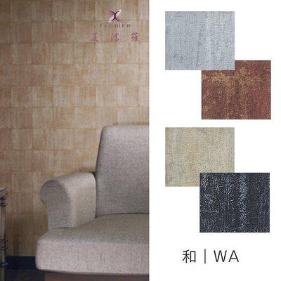 【夏法羅 窗藝】日本進口 和 WA 金灰/金棕/米銀/黑銀 貴氣壁紙 AF_131163~166