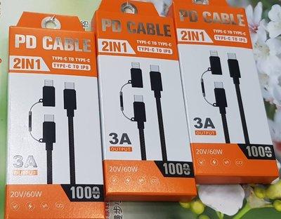 彰化手機館 雙TypeC 二合一 充電線 快充 編織線 3A 100公分 傳輸線 APPLE iPhone11 i11