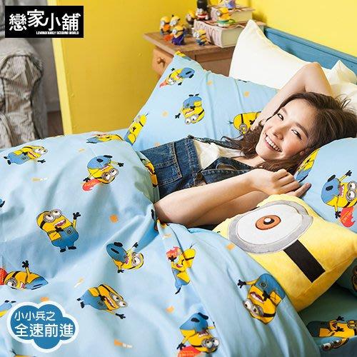 涼被 / 單人【小小兵全速前進】迪士尼授權  高密度磨毛布  戀家小舖台灣製ABF103