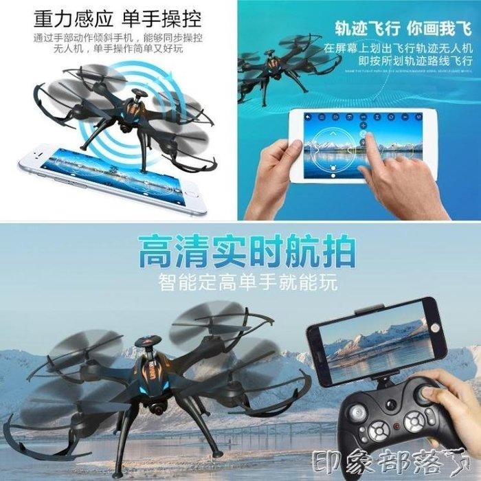遙控飛機高清航拍無人機四軸飛行器耐摔超大直升機充電兒童玩具
