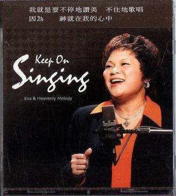 【嘟嘟音樂2】天韻 邱逸萍 - Keep On Singing   (全新未拆封)