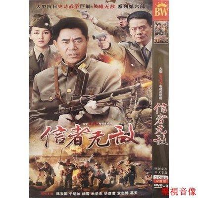 【樂視音像】【信者無敵】陳寶國,于明加,楊雪碟片DVD 精美盒裝