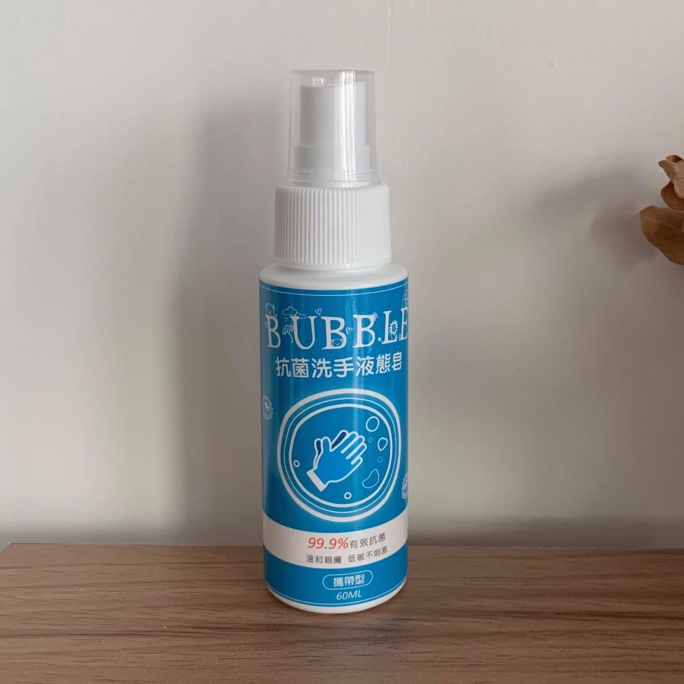 現貨 萊爾富免運 台灣製 BUBBLE 洗手液態皂60ML 攜帶型 防疫 洗手液 洗手乳 肥皂 香皂 替代乾洗手 消毒 隨手 隨身