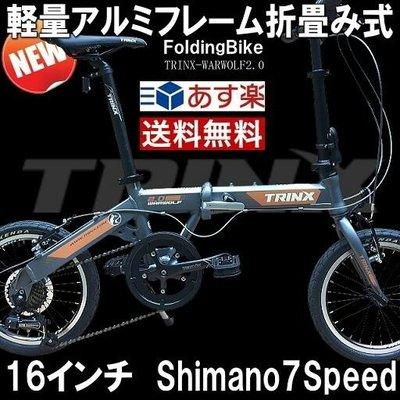 《暑期85折優惠》*日本出口版* TRINX 16吋 7速 V剎 摺疊單車 - WarWolf 2.0