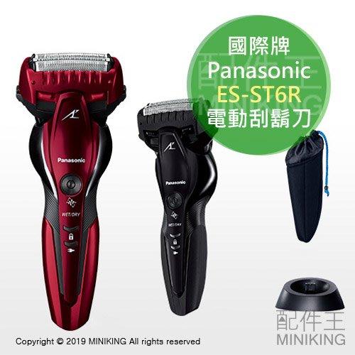 日本代購 2019新款 Panasonic 國際牌 ES-ST6R 電動刮鬍刀 3刀頭 可水洗 國際電壓 日本製