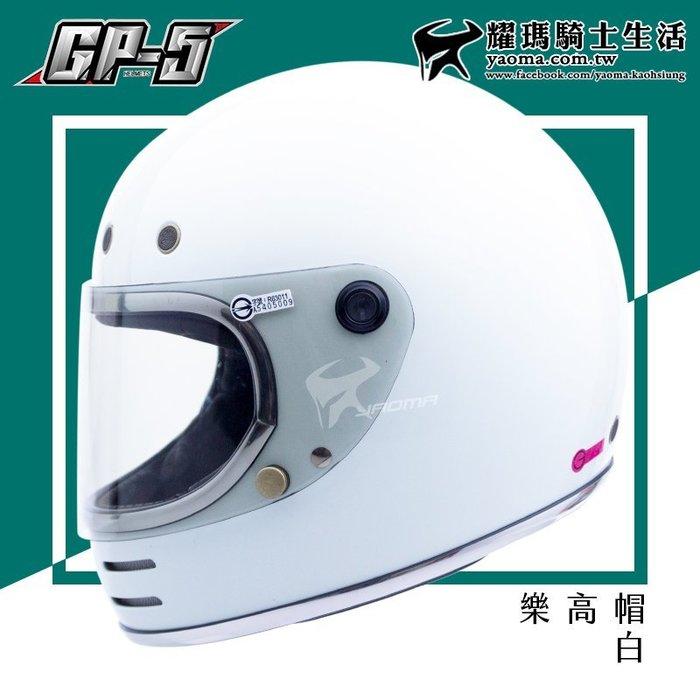 贈鏡片 GP-5安全帽 經典復古樂高帽 白 全罩帽 雙D扣 內襯可拆 725 GP5 耀瑪騎士生活機車部品