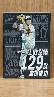 CPBL- 中華職棒24年球員卡~統一【林岳平】特殊紀錄卡 台中市