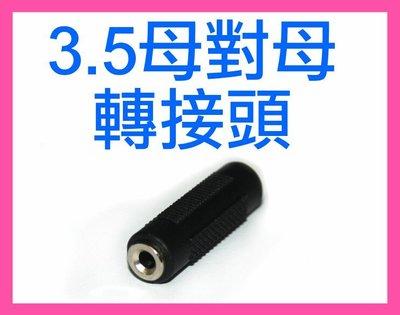 【傻瓜批發】(U33-1)3.5母對母 雙母轉接頭 耳機孔 音源延長對接頭 3.5mm音響音孔 母母對接 板橋現貨可取 新北市