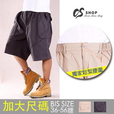 【CS衣舖 】加大尺碼 36-56腰 伸縮腰圍 純棉 吸濕排汗 透氣 多袋短褲 工作褲 8022