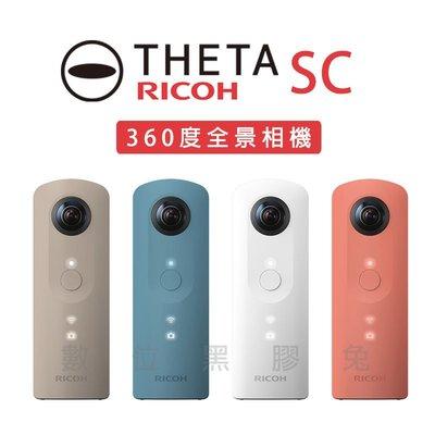 數位黑膠兔【RICOH THETA SC 360度 全景相機 公司貨】環景 攝影機 自拍 直播 地球模式 超廣角 相機