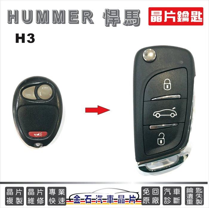 HUMMER 悍馬 H3 鑰匙複製 拷貝汽車晶片 防盜 遙控鑰匙 鑰匙故障檢修