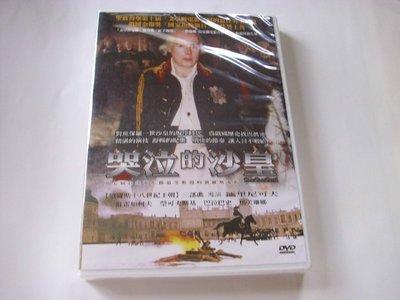 早期好看洋片DVD哭泣的沙皇 Poor Poor Pavel 蘇霍如柯夫主演全新正版俄語發音玄字櫃4M
