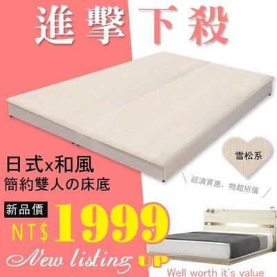 HOME MALL~日式簡約雙人床底-1999元(雙北市免運費)5色可選 圖為雪松色 (非掀床)另可選購床頭、床墊、衣櫃