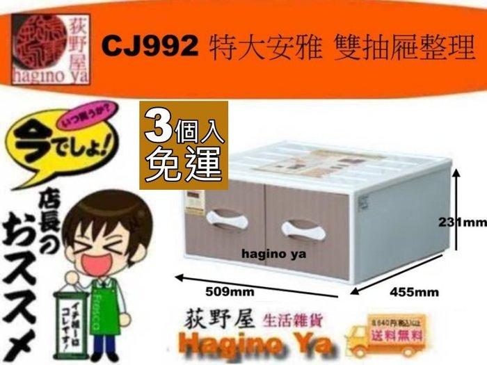 3個入免運/荻野屋/CJ-992/特大安雅雙抽整理箱/整理箱/置物箱/收納箱/無印良品/CJ992/直購價
