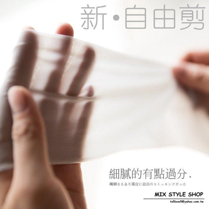MIX style SHOP【S-262】日本原裝❤10D天鵝絨自由剪裁防脫絲褲襪/DIY任意剪絲襪~(7色)