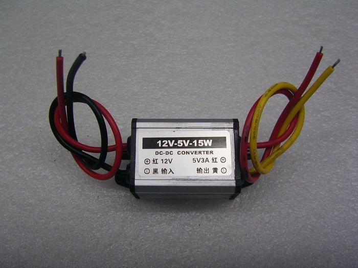 【大台北液晶維修】電源降壓模組   直流8V~20V轉5V  汽車 機車  3C電器專用