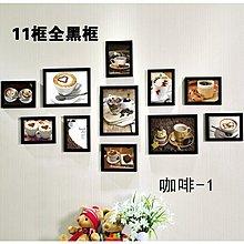 咖啡廳店裝飾畫休閑屋掛畫現代組合相框壁畫牆畫照片牆相片牆(12組可選)