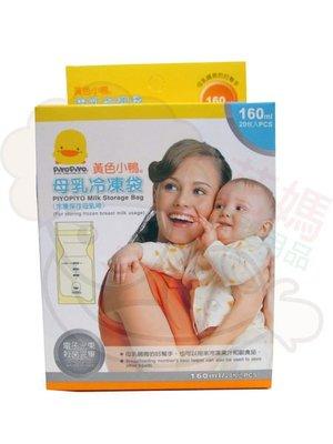 花媽(附發票 歡迎來店選購)黃色小鴨 母乳冷凍袋 母乳儲存袋 母乳袋20入GT-88145~