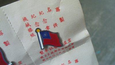早期---中華民國國旗徽章共1個150元---國旗尺寸1.5公分x1.5公分