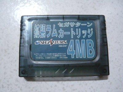 【~嘟嘟電玩屋~】S S 專用   4M 原廠擴充卡(加速卡)