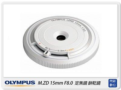 ☆閃新☆黑色/白色~ Olympus M.ZD 15mm F8(15 8,元佑公司貨)適EM5/EP5/EPL6/EPL5/GX7/GF5/GF6/GH3