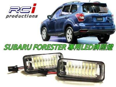 RCi HID 專賣店 SUBARU FORESTER(SJ) 森林人 專用LED牌照燈 FT86 IMPREZA BRZ適用