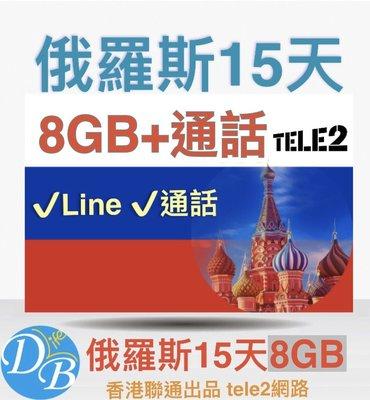 最新!【俄羅斯 15天8GB + 20分鐘 上網 通話 卡】TELE2 網路 俄羅斯上網 電話卡  DB 3C LIFE