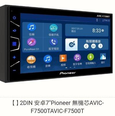 """直購價8990元2DIN 安卓7""""Pioneer 無機芯AVIC-F7500TAVIC-F7500T"""