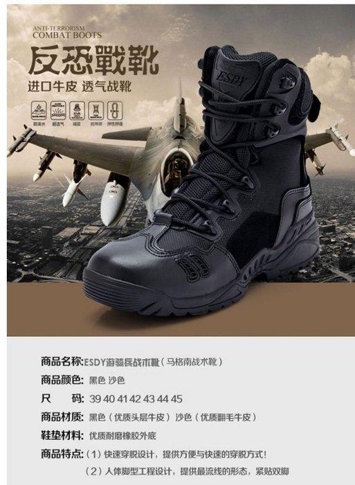 暖暖本舖&特勤反恐靴 透氣防水 止滑 鞋面材質(牛皮)  鞋底材質(天然橡膠+EVA橡膠材質) 絕對好穿