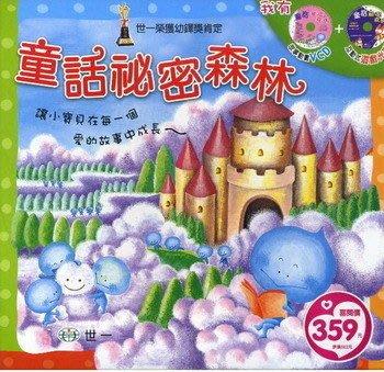 *小貝比的家*世一~童話祕密森林(全套10本+2VCD)