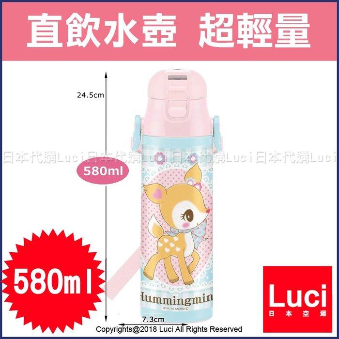 日本 三麗鷗 SARIO 小鹿斑比 保溫瓶 兒童水壺 580ml 彈蓋式 直飲 LUCI日本代購