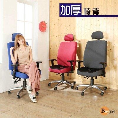 《百嘉美2》凱洛3D座墊加厚椅背鋁合金腳PU輪辦公椅/電腦椅椅 主管椅 A-D-CH186