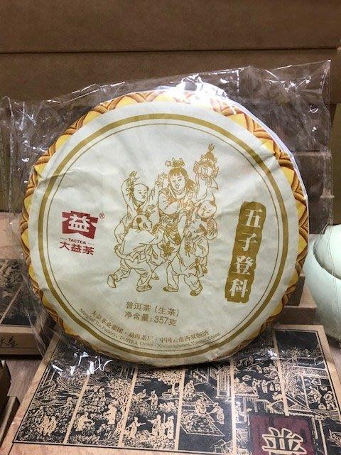 普洱茶 大益 勐海茶廠 2017年 五子登科 1701批次 357克/餅