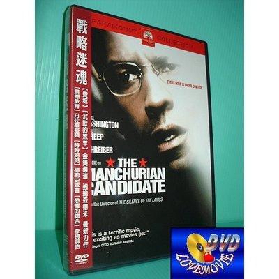 三區台灣正版【戰略迷魂The Manchurian Candidate (2004)】DVD全新未拆《丹佐華盛頓》
