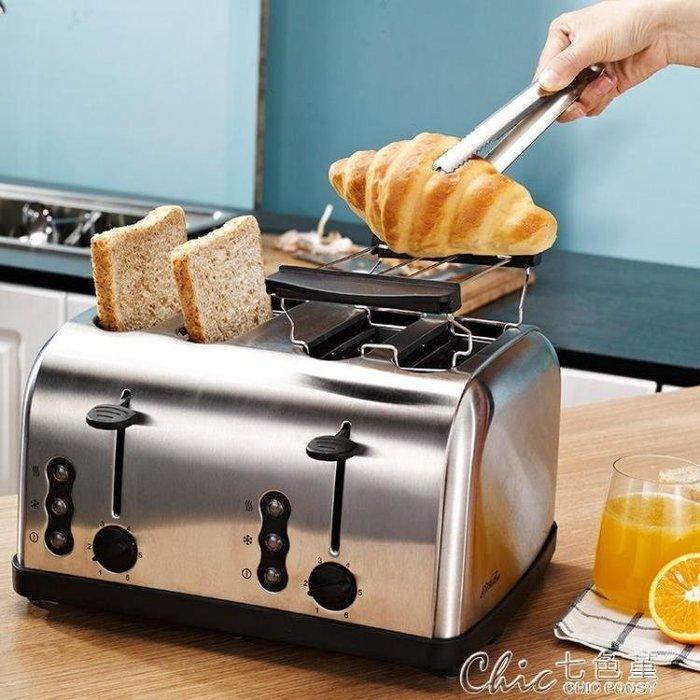 220V思迪樂烤面包機全自動早餐機不銹鋼吐司機家用多士爐2片4片igo