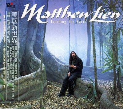 【嘟嘟音樂坊】馬修連恩 Matthew Lien - 美麗新世界 Touching The Earth   (全新未拆封)