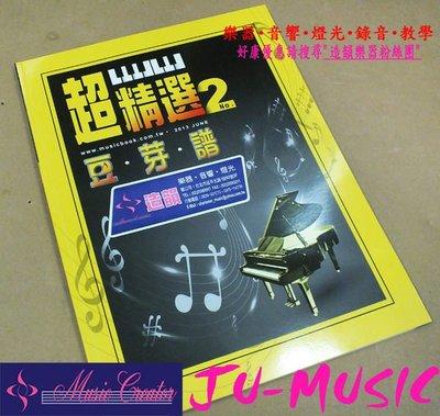 造韻樂器音響- JU-MUSIC - 五線譜、豆芽譜、樂譜:超精選豆芽譜 第2冊 No.2 適用鋼琴、電子琴