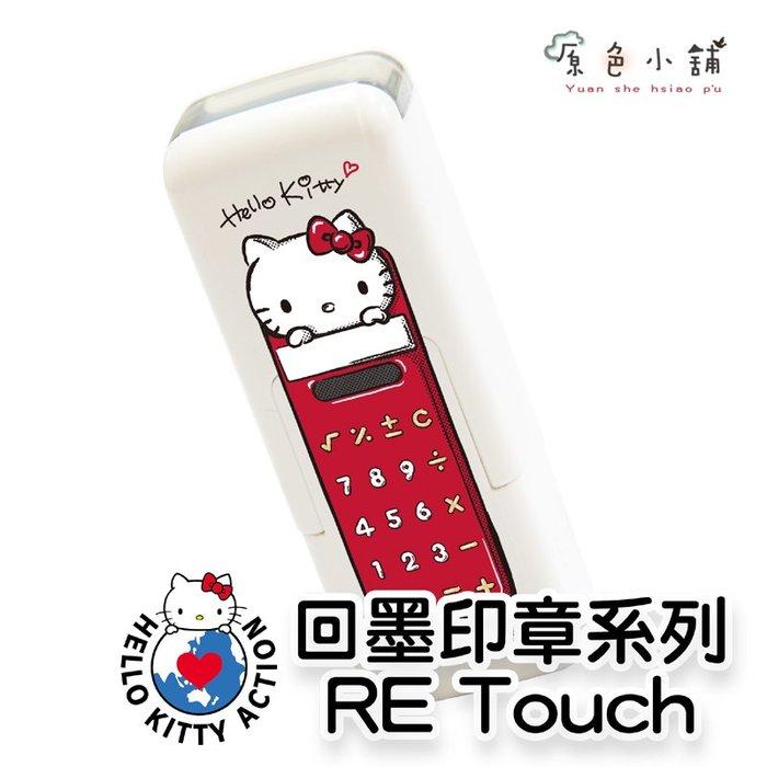☁️原色小舖☁️ 限量 KT ACTION RE touch連續印章(DE款)  印面0.5x1.0cm