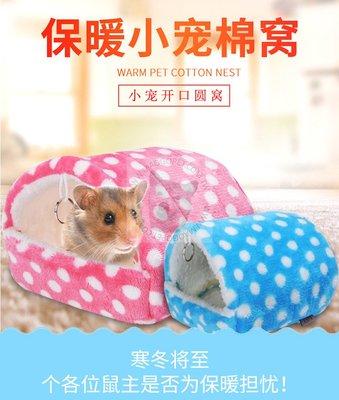 FM 小動物船型棉窩 刺蝟 蜜袋鼯 天竺鼠 龍貓 幼兔 寵貂 保暖懸掛式吊床 吊窩 小屋 寵物睡窩(XL號)199元