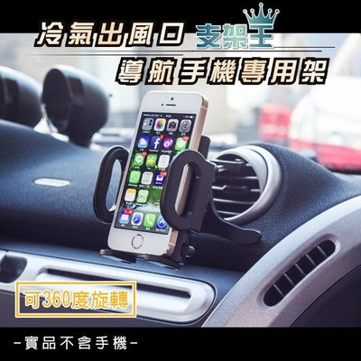 支架王 冷氣孔 手機架/導航架↘150元 iPhone HTC 三星 小米 SONY LG各式手機皆適用 E03