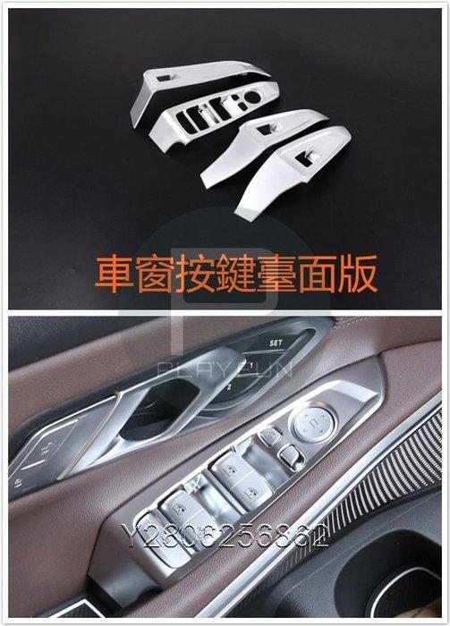 BMW G20 G21 2020 3系 車窗按鍵 玻璃升降 控制 面版 內飾 裝飾 318 320 330 M3 M4