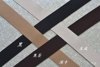 *巧巧布拼布屋*台製精品~3cm素色織帶 / 手作自然風拼布 / 生成色缺貨