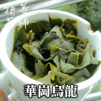 梨山 烏龍茶 華崗, 高山茶 台灣茶 梨山茶 茶葉 1800/斤 《特等茶師》