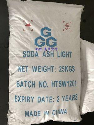 【肥肥】蘇打粉 soda 碳酸鈉 25公斤 99%~100.5%  純鹼 工業級 另有檸檬酸 過碳酸鈉 小蘇打。