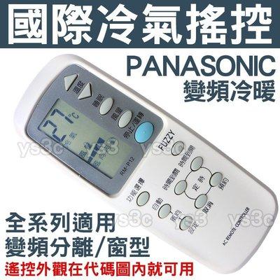 (現貨)Panasonic 國際冷氣遙控器 圓(全系列適用)變頻冷暖 分離式 窗型 冷氣遙控器