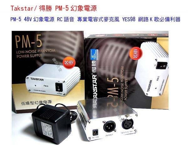 Takstar 48V 幻象電源+2條卡農線+ 電容式麥克風isk bm5000 YES98 網路K歌必備利器