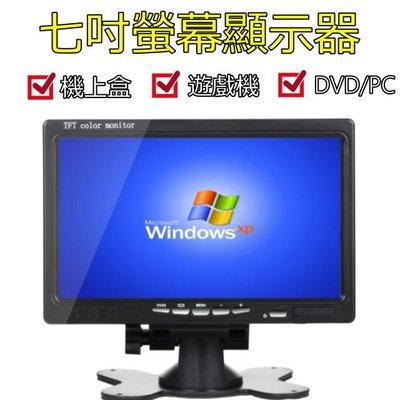 里歐街機 7吋螢幕 家用液晶顯示器 電玩必備周邊 支援AV HDMI VGA 自帶喇叭 超高CP值 12V支援車載連接 新北市