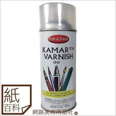 【紙百科】KRYLON KAMAR VARNISH 1312透明保護噴膠,容量312g,油畫壓克力專用/具防水性/透明