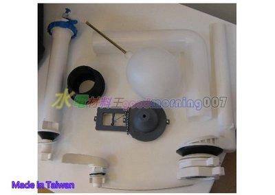 ☆水電材料王☆塑膠分離式馬桶水箱零件 。馬桶PVC水箱零件。台灣製